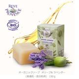 レーヴ ・ド ・プロバンス  オーガニックソープ  (ラベンダー)【洗顔石鹸】【天然由来】