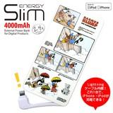 ◆ENERGY Slim(モバイルバッテリー)4000mAh ラスムス クルンプ(絵本)