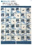 魚魚布のれん(大)
