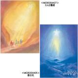 ポストカード 星の光/3人の賢者【ドイツ製】