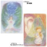 ポストカード ちいさなヴァイオリン/星の銀貨【日本製】