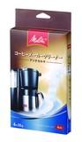【メリタ】コーヒーメーカークリーナー MJ-1501