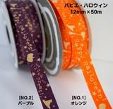 東京リボン【ハロウィンリボン】パピエ・ハロウィン 12mm×50m