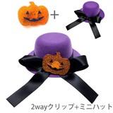 2wayブローチ付きミニハットヘアクリップ・ラメかぼちゃ