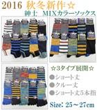 【2016秋冬新作】 紳士 MIXカラーソックス 3タイプ展開