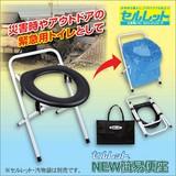 セルレット NEW簡易便座(手提げ袋付き) 870324