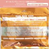 【日本製アスタキサンチン&フローレンたっぷり】プロフェッショナルオールインワンマスク