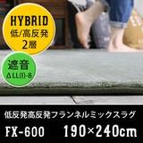 【直送可】【特許取得済の2層ウレタン】低反発高反発フランネルミックスラグマット<190×240cm>