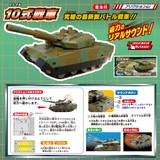 フリクション 10式戦車