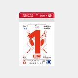 小型日めくり(3号)【2017年版カレンダー】