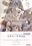 ビギナーズBOOKシリーズ UVレジン編5 〜UVレジン編〜