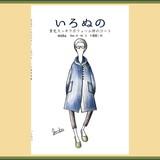 【型紙】いろぬの パターン 首元スッキリボリューム衿のコート