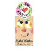 【新商品】メイク・ウォッシー洗顔石鹸
