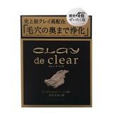 【新商品】クレイ デ クリア フェイシャルソープ