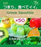 グリーンスムージーゼリー 乳酸菌・食物繊維たっぷり!