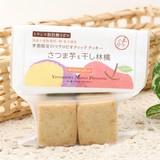 【トランス脂肪酸0】季節限定のマクロビオティッククッキー さつま芋&干し林檎(2016秋)【生産国:日本】