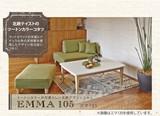 【直送可】リビングコタツ エマ105
