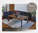 【直送可】リビングコタツ リノCF80BR(ブラウン)