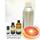 ブラッドオレンジ「ハ行」【エッセンシャルオイル】【アロマオイル】【オーガニック】