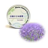 日焼けどめ香膏 Lavender(ラベンダー)【オーガニック】
