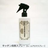 キッチン殺菌スプレー【ルームアロマスプレー】【オーガニック】