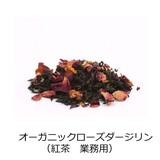 オーガニックローズダージリン (紅茶 業務用)【オーガニック】