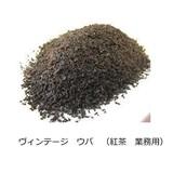 ヴィンテージ ウバ (紅茶 業務用)【オーガニック】