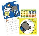 2017年 こぐまちゃんシールつきカレンダー
