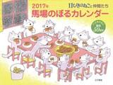 2017年 馬場のぼるカレンダー 11ぴきのねこと仲間たち