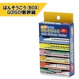 【GO!GO!新幹線】『ばんそうこう(BOX)』