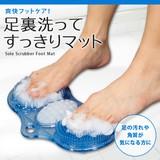足裏洗ってすっきりマット <sole scrubber foot mat>