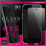 iPhone6/6S専用 9H 覗き見防止ガラスフィルム