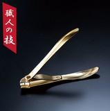 【10月中旬頃入荷予定】上品なシャンパンゴールドの爪切りです。★職人の技 カーブ爪切り★