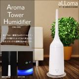 アロマ タワー型 超音波加湿器 CHK-1000