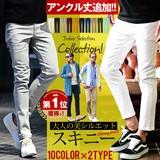2017 S/S Stretch Processing Color Ring Skinny Pants Men's Work Color Slim