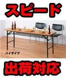 新生活【直送可】会議用テーブル  【折りたたみテーブル】ハイタイプ棚つき