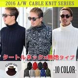 ★2016秋冬新作★タートルネック無地ケーブルニット/メンズ トップス セーター 大きいサイズ