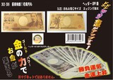 「和物」豪華絢爛!壱萬円札