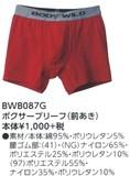 【グンゼ】BODYWILDベーシック綿混ボクサー2型(2016AW)