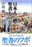 日本人に贈る聖書ものがたり ?U 契約の民の巻