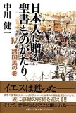 日本人に贈る聖書ものがたり ?W 諸国民の巻