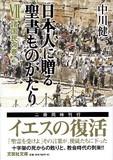 【文庫】 日本人に贈る聖書ものがたり ?Z 諸国民の巻 上