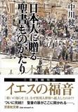 【文庫】 日本人に贈る聖書ものがたり ?[ 諸国民の巻 下