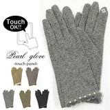 【Web展】(10月納品)【タッチパネル対応】パール手袋 G-01【2016秋冬】