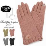 【2016秋冬】【タッチパネル対応】ラビットファーポンポンフリル手袋 G-02