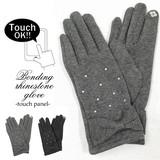 【Web展】(10月納品)【タッチパネル対応】ボンディングラインストーン手袋 G-07【2016秋冬】