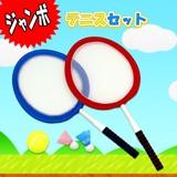 【おもちゃ・景品】『ジャンボテニスセット』