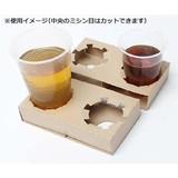 【紙コップやプラカップの固定用に】Dカップホルダー 4ケ用