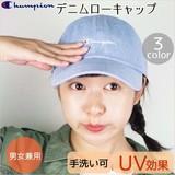 【Champion】デニムローキャップ<3color・UV対策・男女兼用・手洗い可>