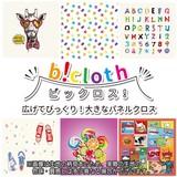 【生地】【カットクロス】bicloth ビックロス POP 20/16オックス ポップ柄セット